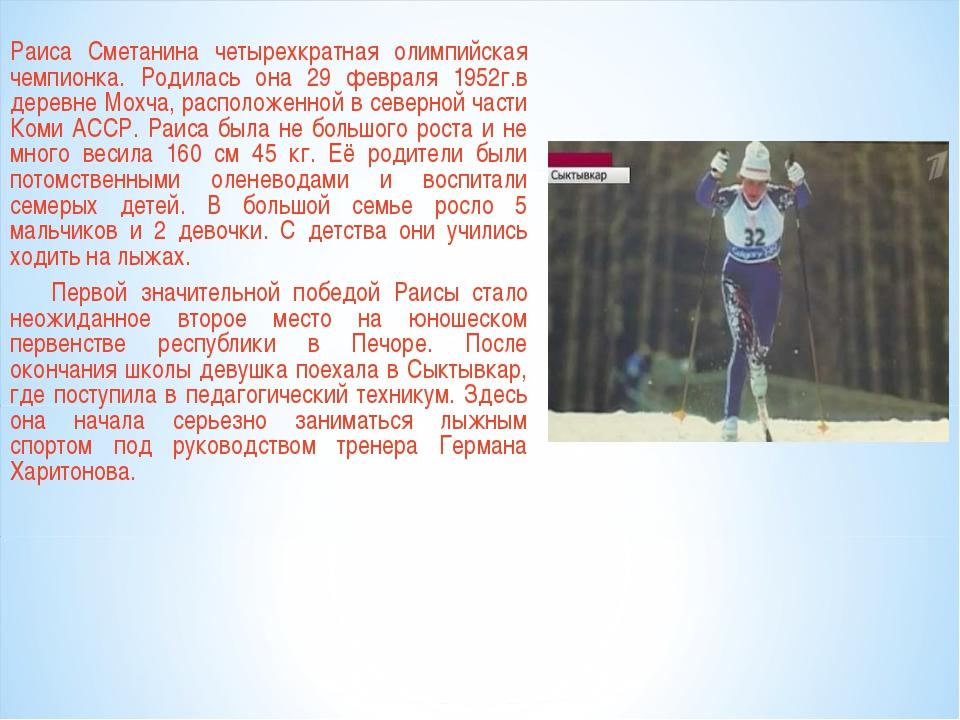 Раиса Сметанина четырехкратная олимпийская чемпионка. Родилась она 29 февраля...