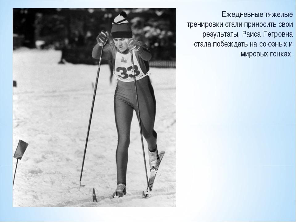 Ежедневные тяжелые тренировки стали приносить свои результаты, Раиса Петровна...
