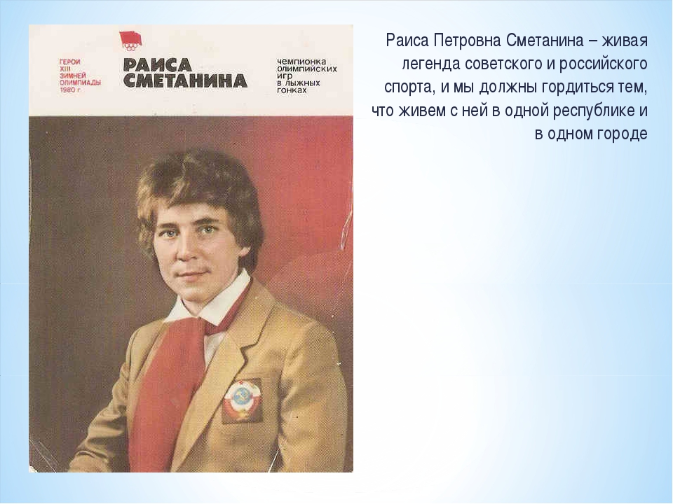 Раиса Петровна Сметанина – живая легенда советского и российского спорта, и м...