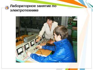 Лабораторное занятие по электротехнике