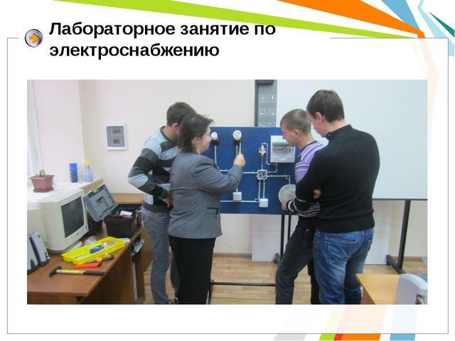 Лабораторное занятие по электроснабжению