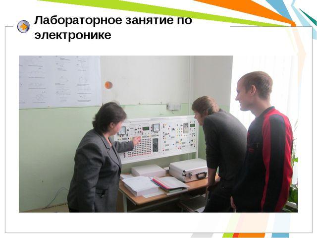 Лабораторное занятие по электронике