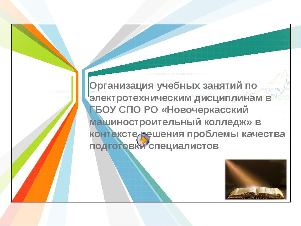 Организация учебных занятий по электротехническим дисциплинам в ГБОУ СПО РО «...