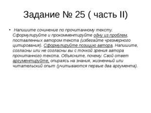 Задание № 25 ( часть II) Напишите сочинение по прочитанному тексту. Сформули
