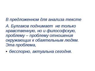В предложенном для анализа тексте А. Булгаков поднимает не только нравственн