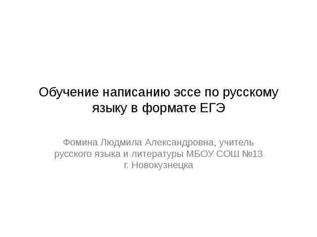 Обучение написанию эссе по русскому языку в формате ЕГЭ Фомина Людмила Алекса...