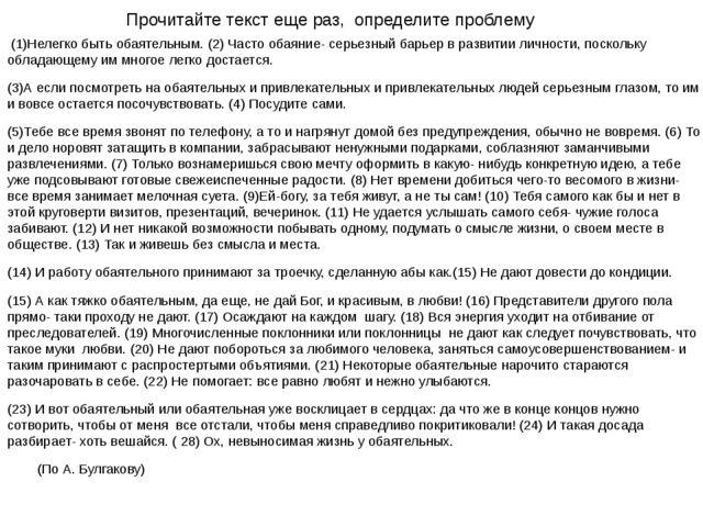Прочитайте текст еще раз, определите проблему (1)Нелегко быть обаятельным. (2...