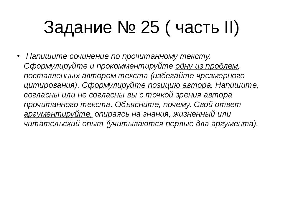 Задание № 25 ( часть II) Напишите сочинение по прочитанному тексту. Сформули...
