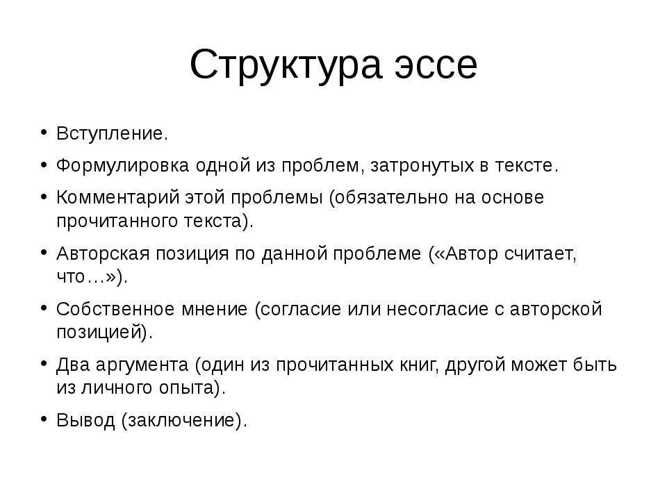Структура эссе Вступление. Формулировка одной из проблем, затронутых в тексте...