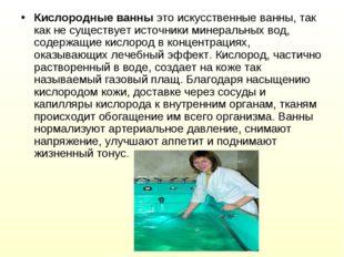 Кислородные ванны это искусственные ванны, так как не существует источники ми