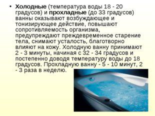 Холодные (температура воды 18 - 20 градусов) и прохладные (до 33 градусов) ва
