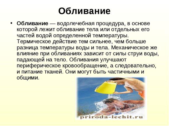 Обливание Обливание — водолечебная процедура, в основе которой лежит обливани...