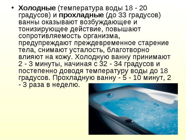 Холодные (температура воды 18 - 20 градусов) и прохладные (до 33 градусов) ва...