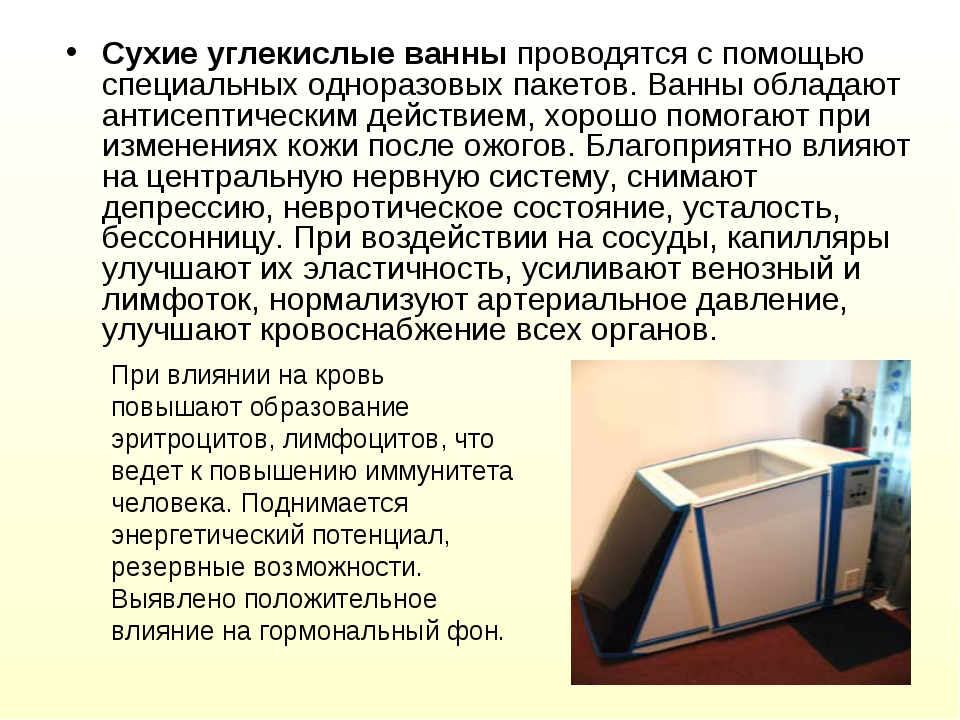 Сухие углекислые ванны проводятся с помощью специальных одноразовых пакетов....
