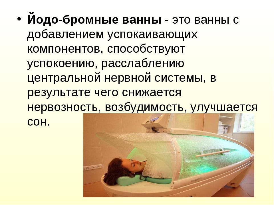 Йодо-бромные ванны - это ванны с добавлением успокаивающих компонентов, спосо...