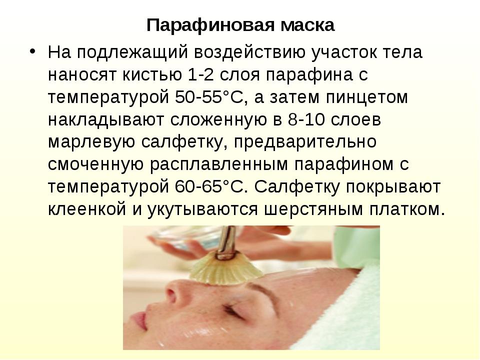 Парафиновая маска На подлежащий воздействию участок тела наносят кистью 1-2 с...