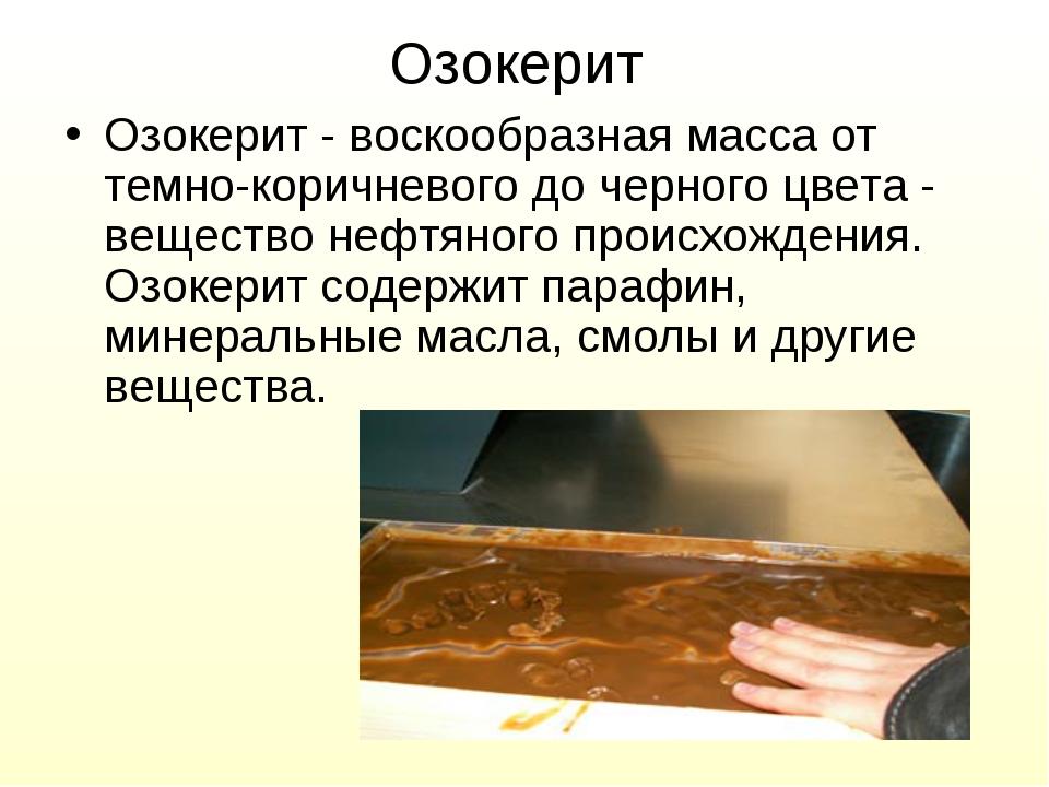 Озокерит Озокерит - воскообразная масса от темно-коричневого до черного цвета...