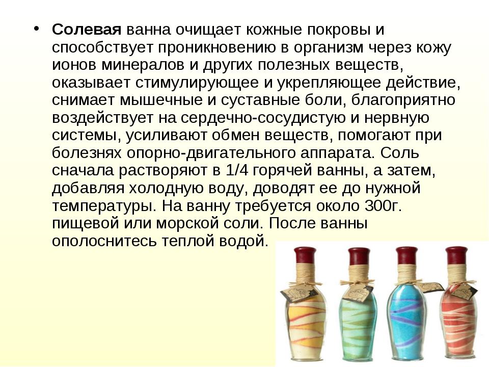 Солевая ванна очищает кожные покровы и способствует проникновению в организм...
