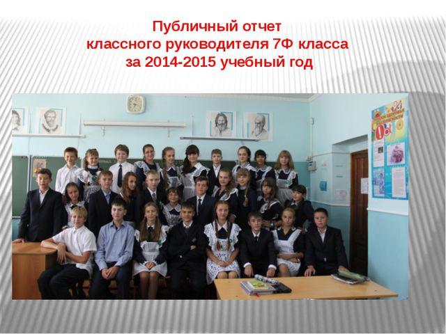 Публичный отчет классного руководителя 7Ф класса за 2014-2015 учебный год