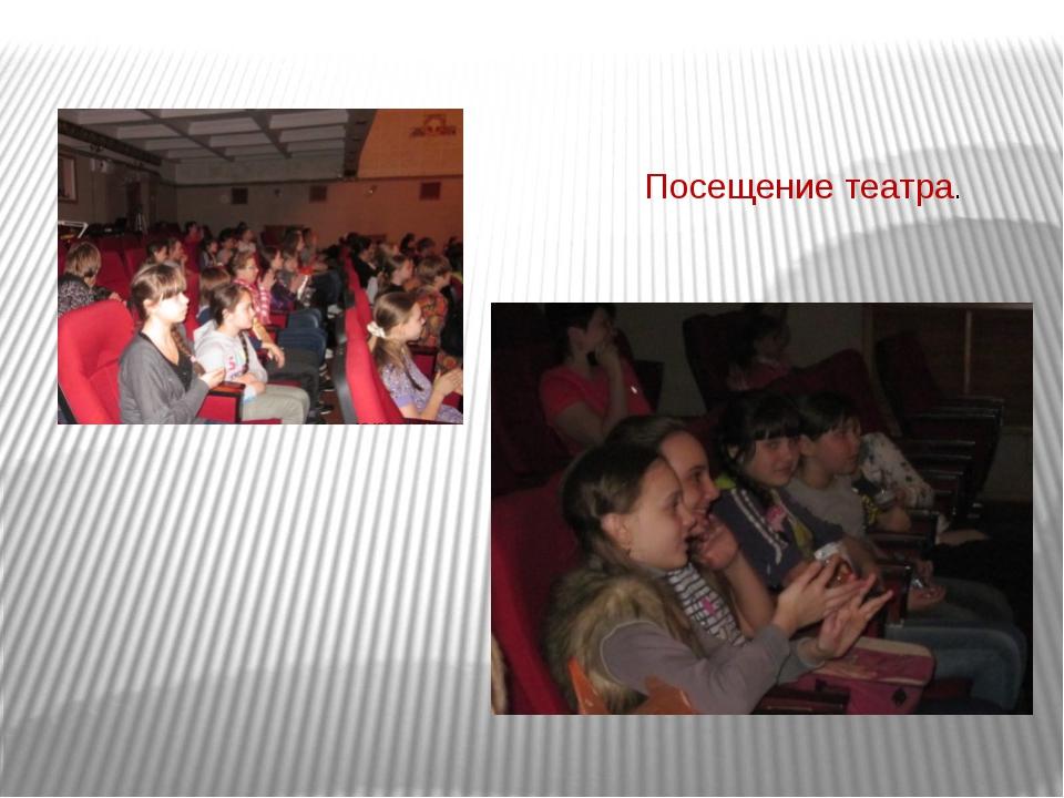 Посещение театра.