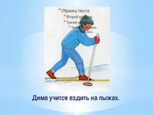 Дима учится ездить на лыжах.