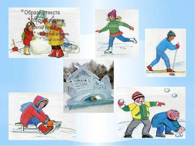 Зимние забавы сочинение 3 класс