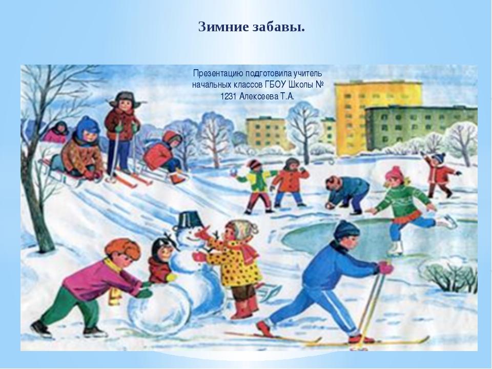 Презентацию подготовила учитель начальных классов ГБОУ Школы № 1231 Алексеева...