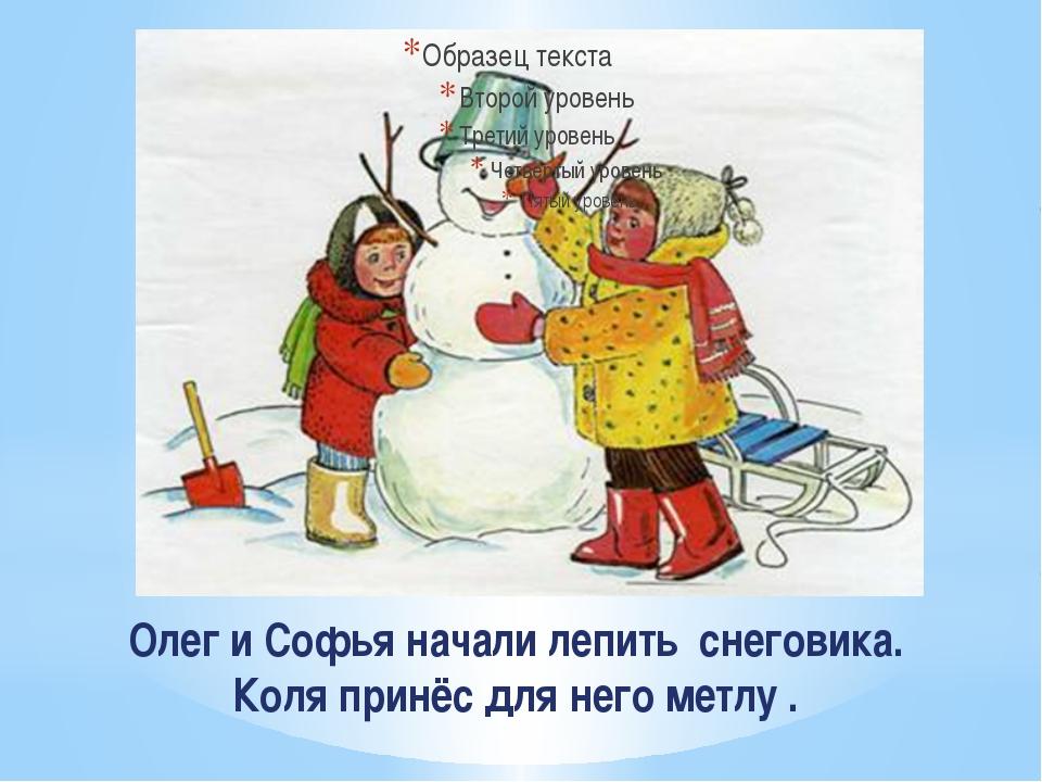 Олег и Софья начали лепить снеговика. Коля принёс для него метлу .