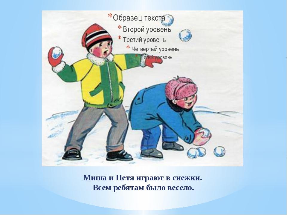 Миша и Петя играют в снежки. Всем ребятам было весело.