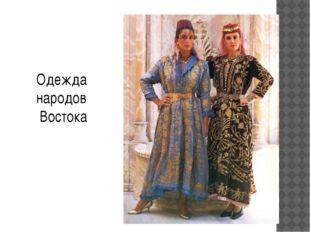 Одежда народов Востока