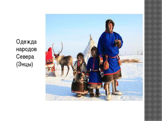 Одежда народов Севера (Энцы)