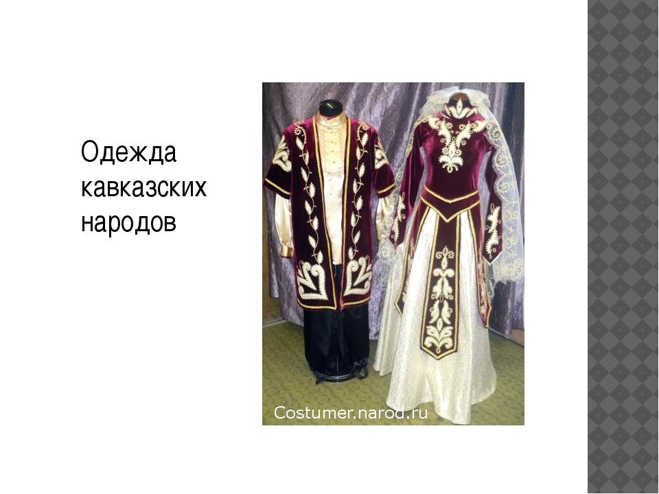 Одежда кавказских народов