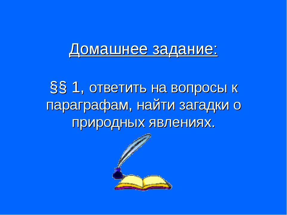 Домашнее задание: §§ 1, ответить на вопросы к параграфам, найти загадки о пр...