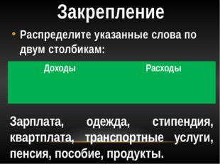 Закрепление Распределите указанные слова по двум столбикам: Зарплата, одежда,