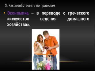 3. Как хозяйствовать по правилам Экономика – в переводе с греческого «искусст