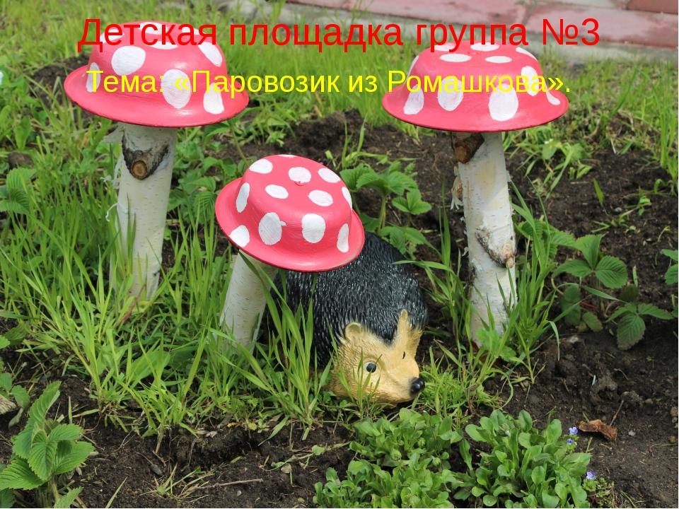 Детская площадка группа №3 Тема: «Паровозик из Ромашкова».