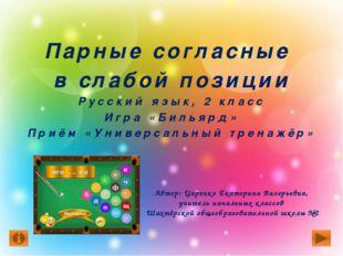 Автор: Царенко Екатерина Валерьевна, учитель начальных классов Шахтёрской об