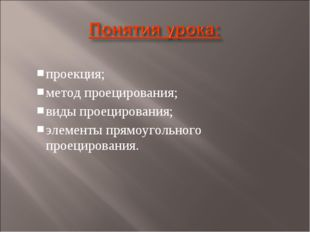 проекция; метод проецирования; виды проецирования; элементы прямоугольного пр