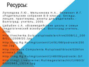 Ресурсы: Лупоядова Л.Ю., Мельникова Н.А., Якимович И.Г. «Родительские собран