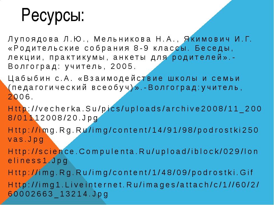 Ресурсы: Лупоядова Л.Ю., Мельникова Н.А., Якимович И.Г. «Родительские собран...