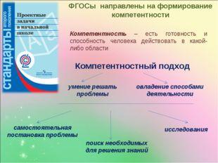 ФГОСы направлены на формирование компетентности Компетентность – есть готовно