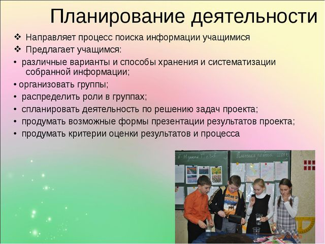 Направляет процесс поиска информации учащимися Предлагает учащимся: • различн...