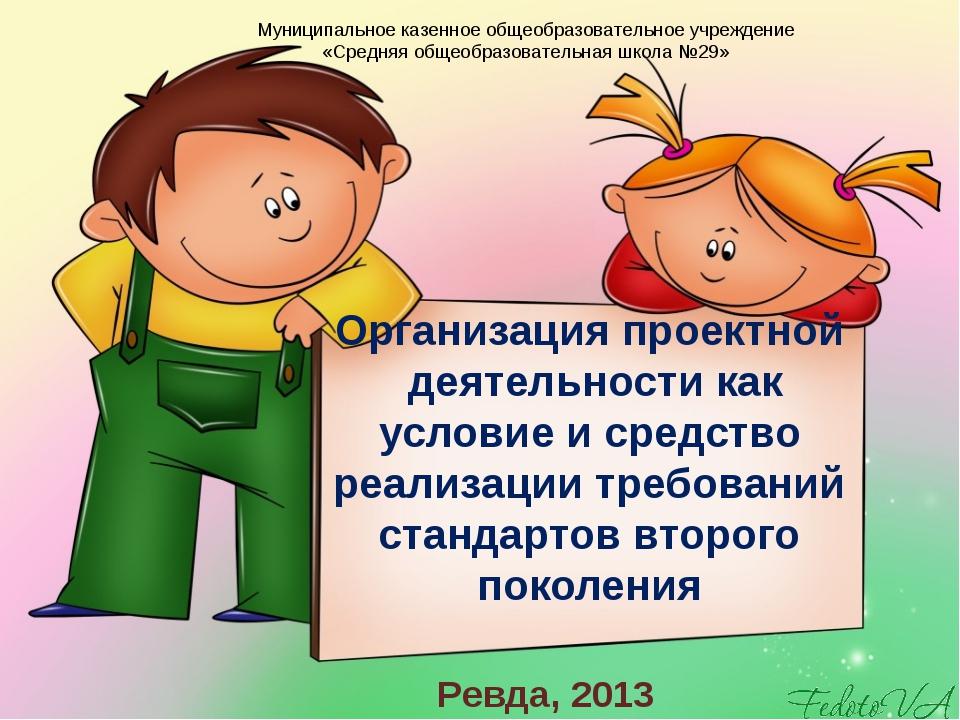 Организация проектной деятельности как условие и средство реализации требован...