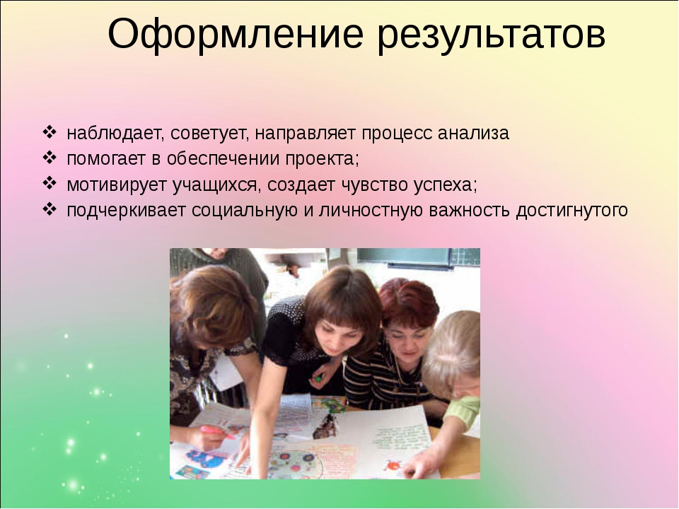 наблюдает, советует, направляет процесс анализа помогает в обеспечении проект...
