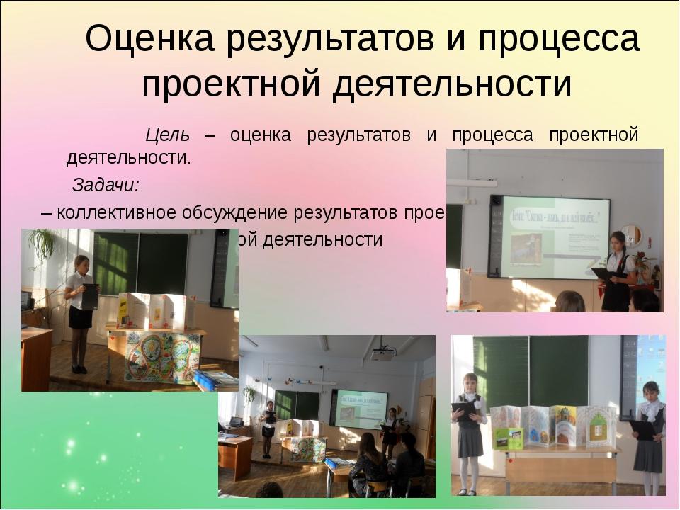 Оценка результатов и процесса проектной деятельности Цель – оценка результат...