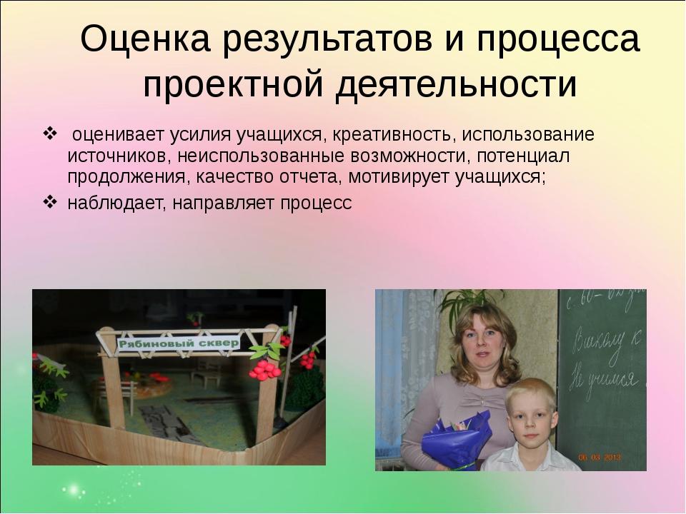 оценивает усилия учащихся, креативность, использование источников, неиспольз...