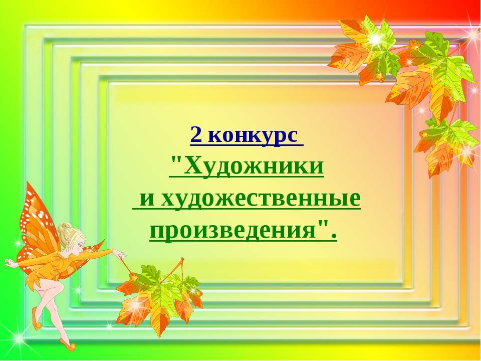 """2 конкурс """"Художники и художественные произведения""""."""