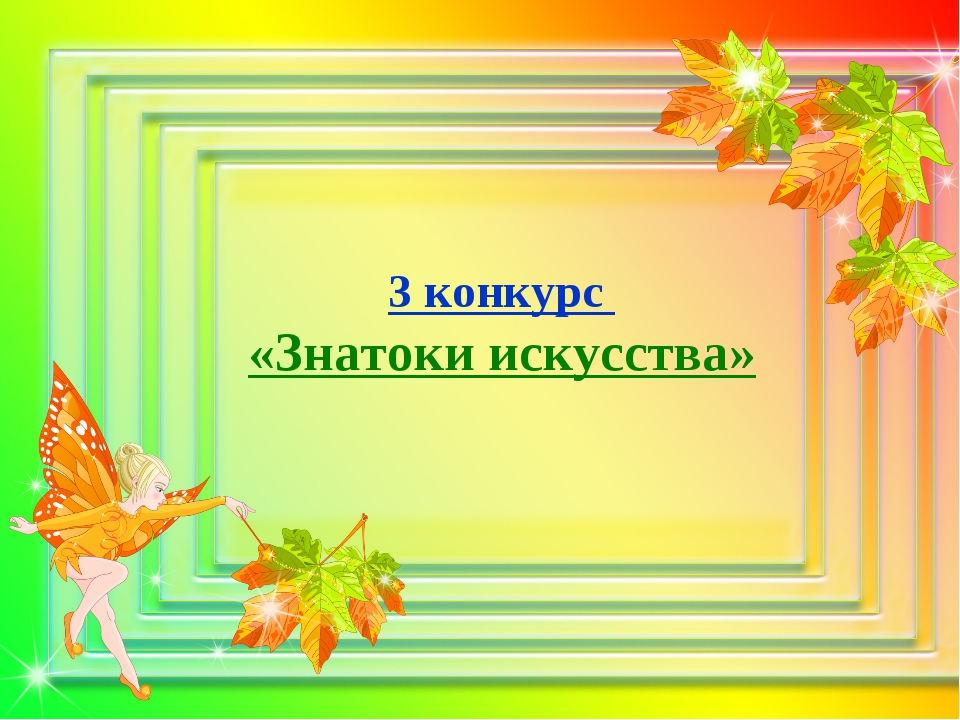 3 конкурс «Знатоки искусства»