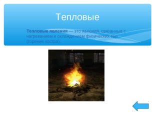 Тепловые Тепловые явления— это явления, связанные с нагреванием и охлаждение