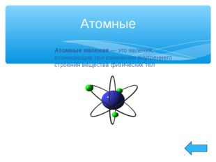 Атомные Атомные явления— это явления, возникающие при изменении внутреннего